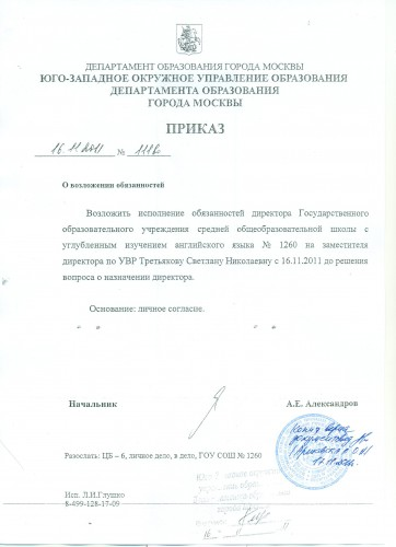 Приказ о назначении Исполняющего Обязанности директора школы 1260