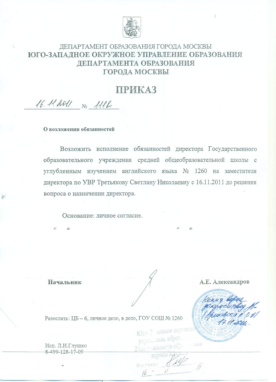 Приказ о назначении директораооо.